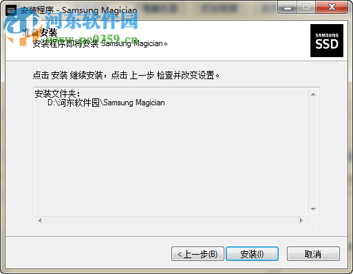 三星固态硬盘管理软件 5.0 官方版