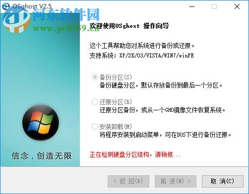 osGhost2.5 2.5.0.0 简体中文绿色免费版