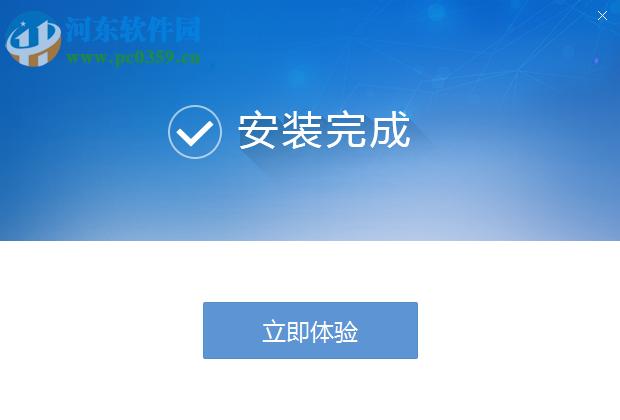四川金税三期个人所得税扣缴系统 3.0 官方完整版