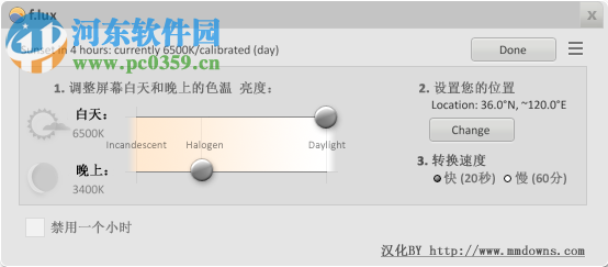f.lux下载 4.65 绿色中文版