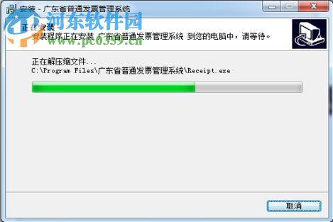广东省普通发票管理系统 6.00.150112 官方版