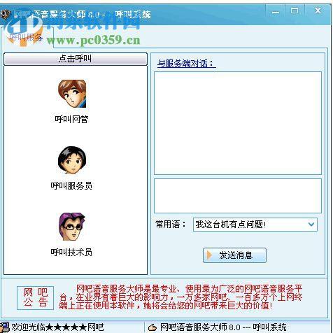 网吧语音大师8.5下载 官方版
