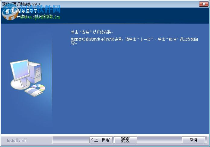 现代手写识别系统7.0 9.0 官方正式版