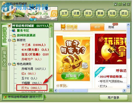内蒙古同城游戏大厅最新版 4.2.0 正式版