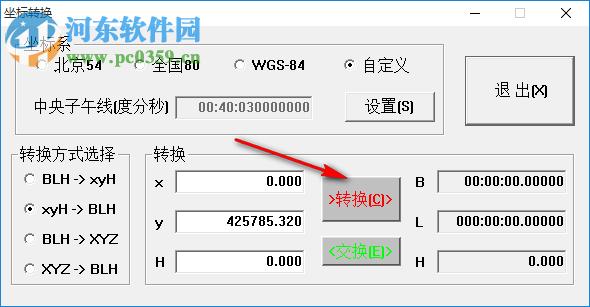 54 80坐标转换(大地坐标转换经纬度工具) 2.0.1.1 绿色版