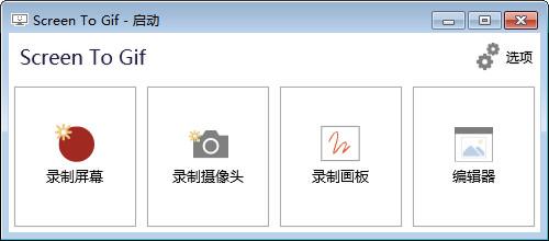 Screen to Gif (GIF动画录制软件) 2.1.0 绿色版