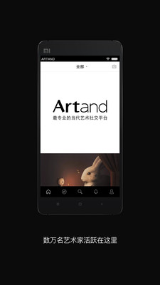 artand截图2