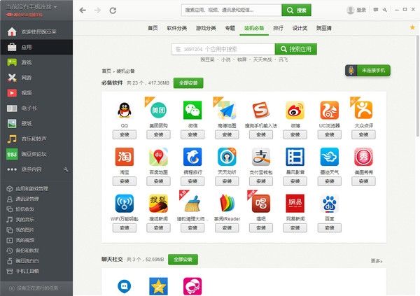 豌豆荚手机精灵 3.0.1.3005 官方版