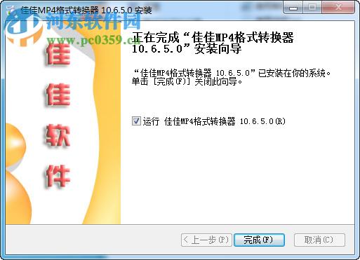 佳佳MP4格式转换器下载 11.6.0.0 官方版