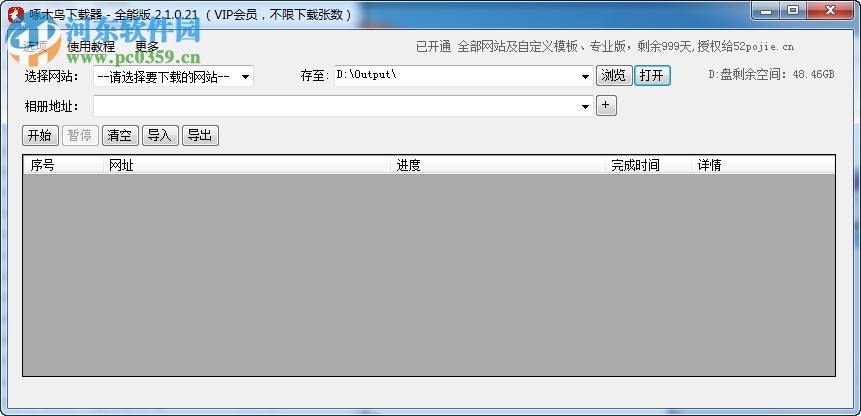啄木鸟下载器 3.3.2.1 绿色免费版