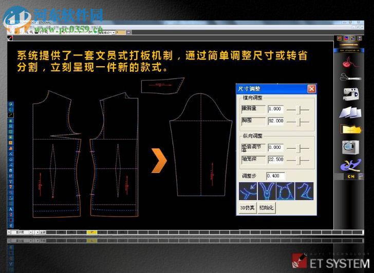 服装ET 2013 cad软件(ET SYSTEM) 绿色免费版