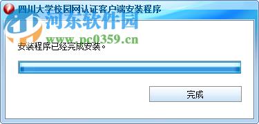 四川大学锐捷校园网客户端 4.96 最新官方版