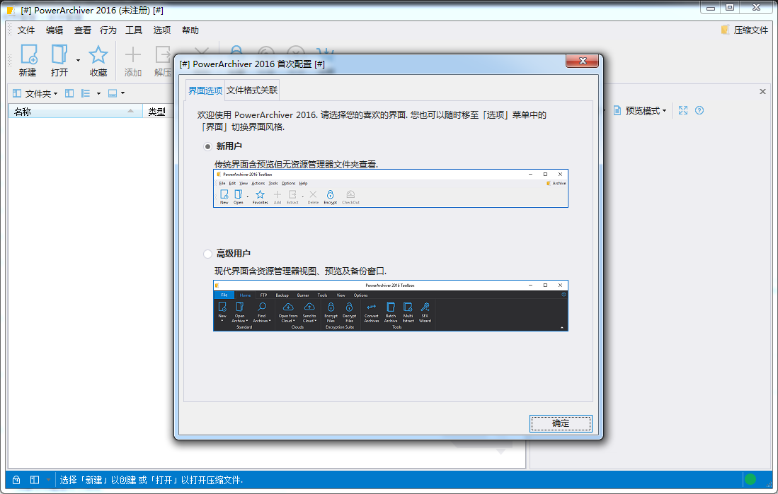 PowerArchiver(文件压缩工具) 18.0.037 多国语言版