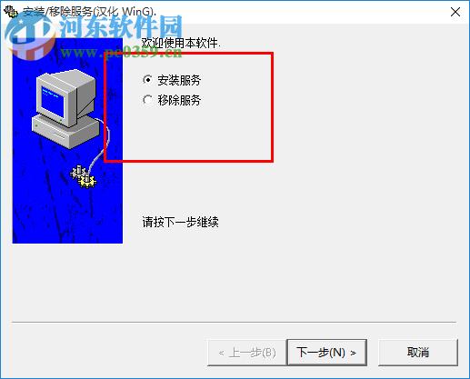 srvinstw.exe(系统服务安装与删除工具) 1.0 汉化版