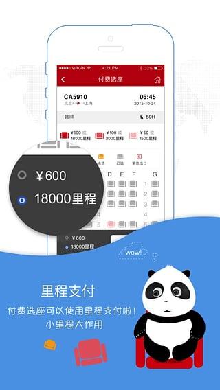 中国国航(2)