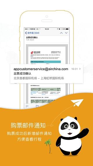 中国国航(1)