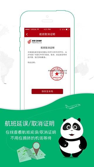 中国国航(3)