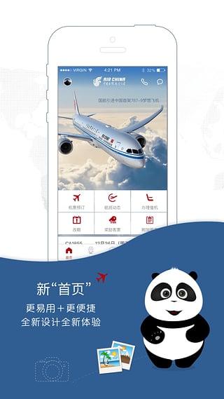 中国国航(4)