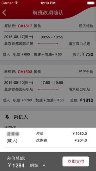 中国国航(5)