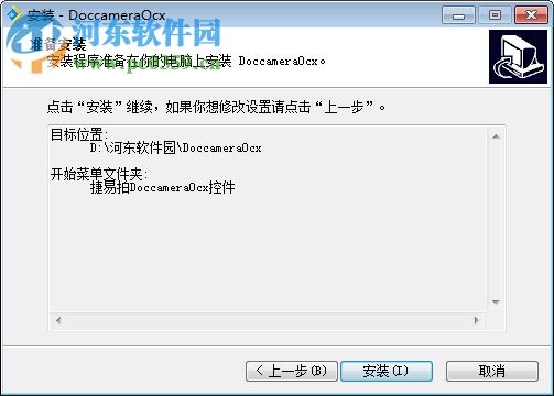 捷宇高拍仪控件(DoccameraOcx) 3.7.13.0805 绿色版