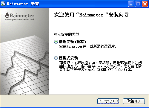 Rainmeter(系统监控桌面美化软件) 4.3.3298 绿色版