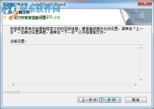 顺风套打专业版 6.0.1 最新免费版