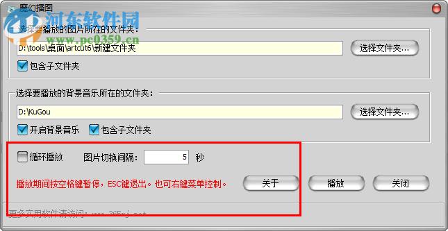 图片幻灯播放软件 图片幻灯播放软件 魔幻播图 1.0 绿色免费版 河东下载站