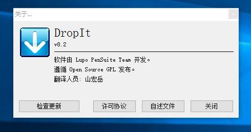 DropIt(文件自动归类) 8.5.1 中文绿色版
