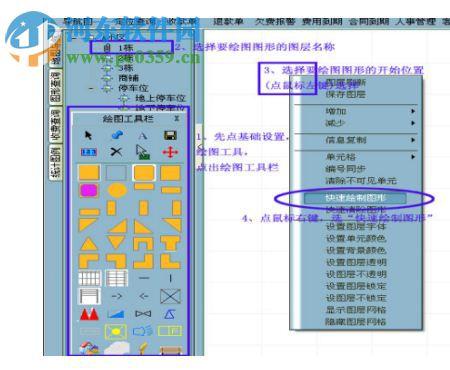 物管王物业管理软件下载 10.198 官方版