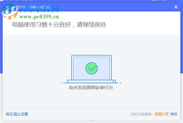 腾讯净网专家 1.0.329.160 官方版