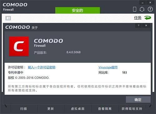 Comodo Firewall(Comodo防火墙下载) 12.0.0.6818 免费版