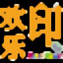 欢乐印景区影像打印管理系统 2605 官方版