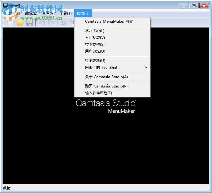 camtasia studio7下载(附安装使用教程)