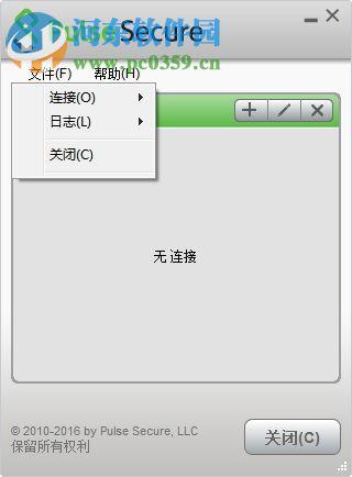 pulse secure for windows 64位 5.2.5  官方中文安装版