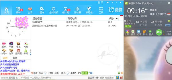 美捷电脑闹钟 2.0.9.7 免费版