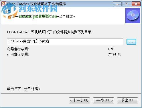 flashcatcher下载(flash抓捕器) 6.0 免费版