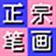 正宗笔画输入法 8.03 绿色版