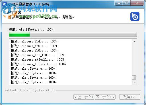 小葫芦直播管家 1.6.2.3A 官方版