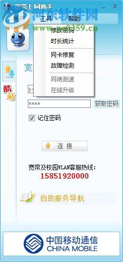 常州移动宽带上网助手 1.0.13.1 官方最新版