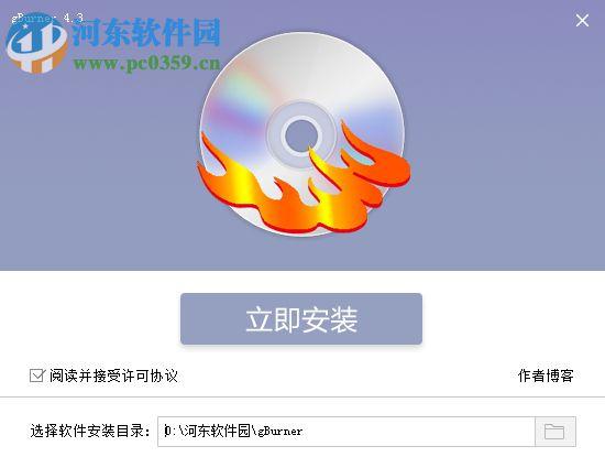 gburner下载(光盘刻录软件)