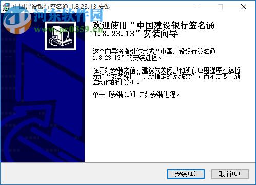 中国建设银行签名通 1.8.23.13 官方最新版