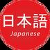 日语轻松学
