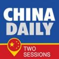 中国日报双语版