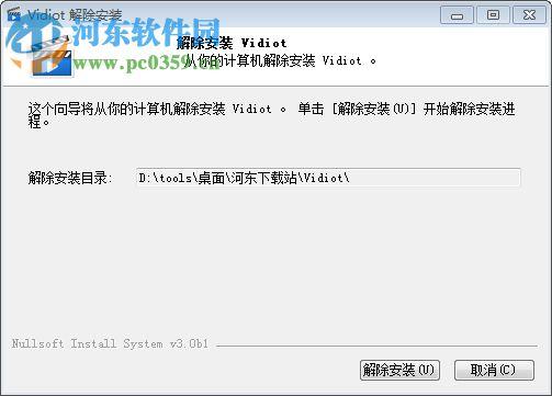 Vidiot(非线性视频编辑器)