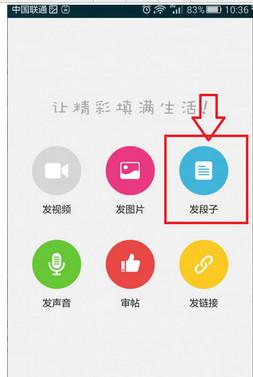 百思不得姐 8.0.4 手机版