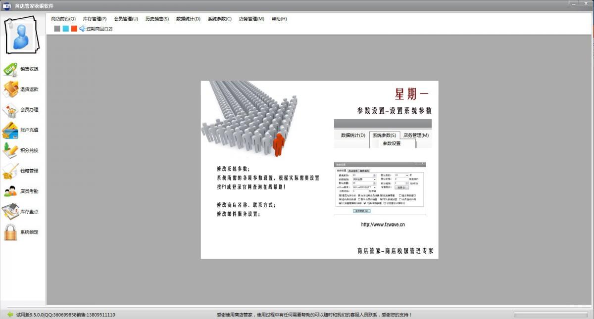 店铺免费收银软件(商店管家收银管理系统) 10.2.3 免费版