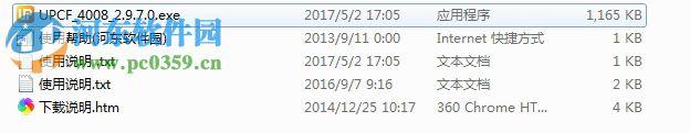 优品股票通PC版下载 4.6.1 极智版