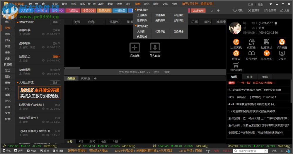 优品股票通PC版下载 3.8.0 官方版