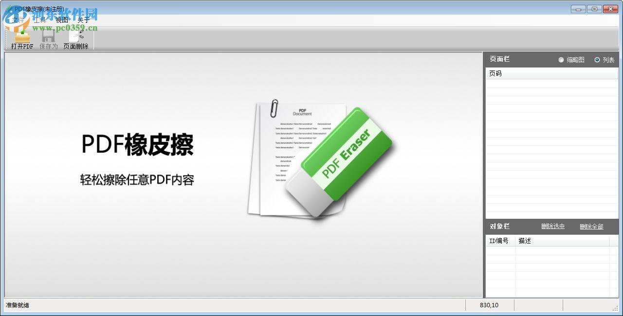 PDF橡皮擦下载(PDF<a href=http://www.pc0359.cn/zt/qvshuiyin/ target=_blank class=infotextkey>去水印工具</a>) 2018 中文注册版