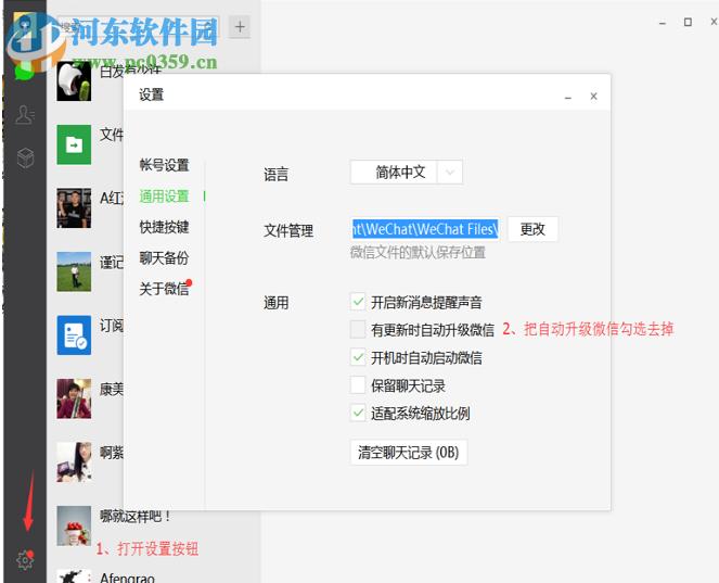 微易发(微信多功能软件) 8.0 绿色版